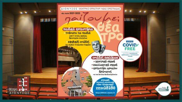 Θέατρο ΔΙΟΝΥΣΟΣ: Κάλεσμα συμμετοχής σε παιδιά και ενήλικες