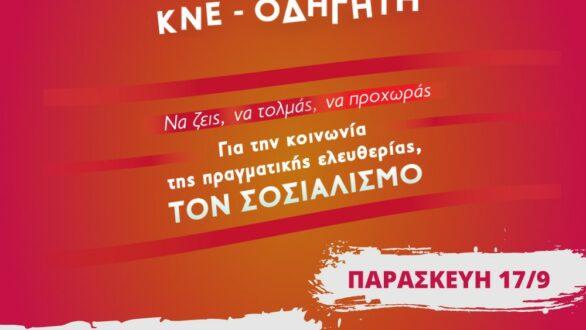 """Το 47ο Φεστιβάλ της ΚΝΕ και του """"Οδηγητή"""" στην Ορεστιάδα"""