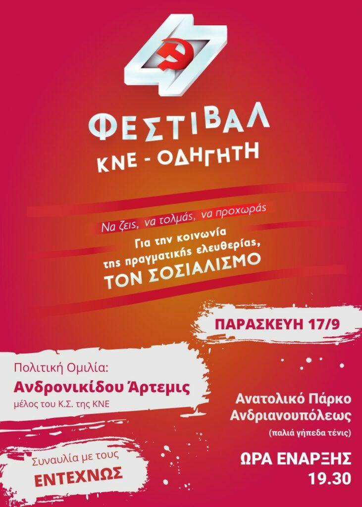 47ο Φεστιβάλ ΚΝΕ και Οδηγητή, Ορεστιάδα