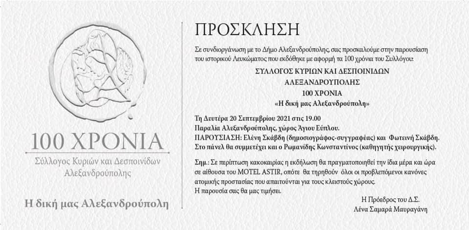 Παρουσίαση λευκώματος, Σύλλογος Κυριών και Δεσποινίδων Αλεξανδρούπολης