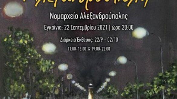 """Ε.ΠΟ.Φ.Ε.: Έκθεση Ζωγραφικής με θεματογραφία """"ΑΛΕΞΑΝΔΡΟΥΠΟΛΗ"""""""