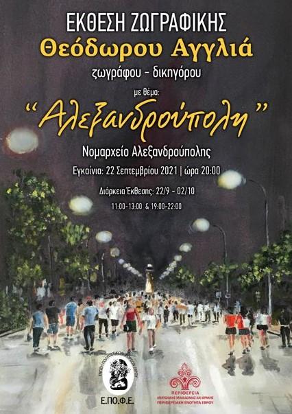 έκθεση ζωγραφικής, Θεόδωρος Αγγλιάς, αφίσα
