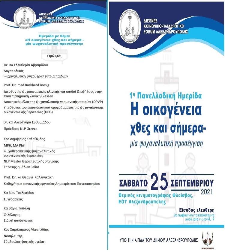 Ψυχαναλυτική ημερίδα Αλεξανδρούπολη, πρόγραμμα 1
