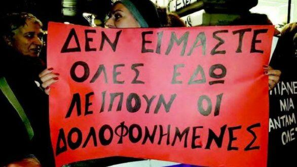 Το «ματωμένο ημερολόγιο» του 2021: Οι 11 γυναικοκτονίες που σόκαραν την Ελλάδα