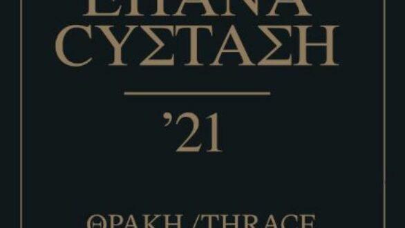 """Εθνολογικό Μουσείο Θράκης: """"ΕΠΑΝΑCYΣΤΑΣΗ ΄21"""""""