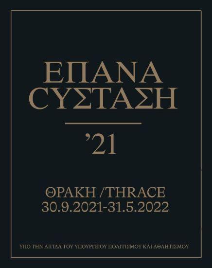 ΕΠΑΝΑCYΣΤΑΣΗ ΄21, ΕΜΘ