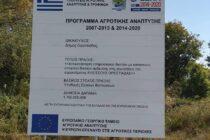 Υπεγράφη η κατασκευή υπόγειου δικτύου άρδευσης στις γεωτρήσεις Οινόης-Σάκκου Ορεστιάδας