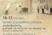 """Διεθνές Επιστημονικό Συνέδριο με θέμα: """"Αλεξανδρούπολη: η ιστορία της πόλης και της περιοχής της"""""""