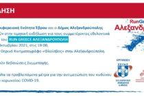 Εκδήλωση για τους εθελοντές του Run Greece στην Αλεξανδρούπολη