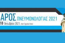 Ξεκινά στην Αλεξανδρούπολη το Επιστημονικό Συνέδριο «ΦΑΡΟΣ ΠΝΕΥΜΟΝΟΛΟΓΙΑΣ 2021»