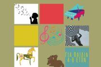 Διαδραστικές μουσικές παραστάσεις στο Εθνολογικό Μουσείο Θράκης