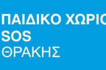 Παιδικά Χωριά SOS: Δύο θέσεις εργασίας στην Αλεξανδρούπολη