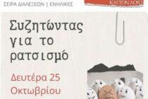 «Συζητώντας για τον ρατσισμό» στη Δημοτική Βιβλιοθήκη Αλεξανδρούπολης