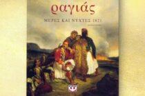 Παρουσίαση βιβλίου στο Εθνολογικό Μουσείο Θράκης