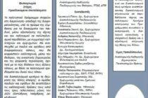 """Πολιτιστικό πρόγραμμα """"Δια-πόλις"""" στο Ιστορικό Μουσείο Αλεξανδρούπολης"""