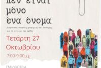 Βιωματικό Εργαστήριο στη Δημοτική Βιβλιοθήκη Αλεξανδρούπολης