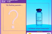"""Διαδικτυακή εκδήλωση: """"Covid-19 & Εμβολιασμός – Οι πολίτες ρωτούν, οι Ειδικοί Ιατροί απαντούν"""""""