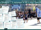 28η Οκτωβρίου στο Δήμο Ορεστιάδας: Αναλυτικά το πρόγραμμα