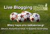 Live Blogging Εθνικός - Ορέστης